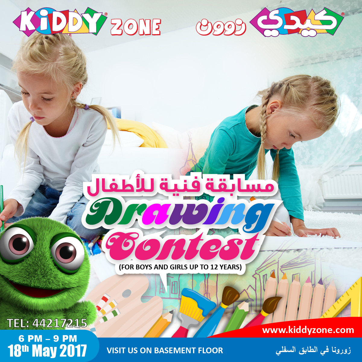 Kiddy Zone May2017 1